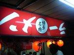 Sakasaramen_070806_1