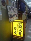 Kibun071109_1