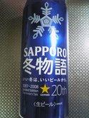 Beer071217