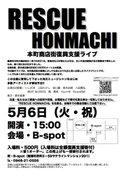 Rescue_honmachi