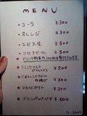 080506_menu