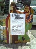 Rescue_honmachi_01