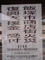 Rescue_honmachi_16