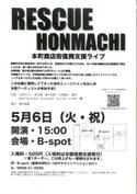 Rescue_honmachi_flyer01