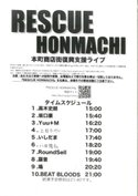 Rescue_honmachi_flyer02