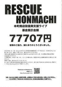Rescue_honmachi_flyer03