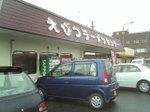Ebitsu_ramencenter