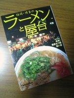 Fukuhaku_ramen_mook