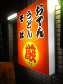 Gen_udon_090104_1