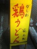 Gen_udon_090104_2
