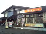 Makinohara_sa