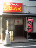 Shibaraku_tenjin_3