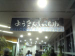 Fukuoka_ap_090725