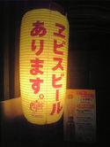 Ikkakuya_091225_1