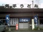Kakuheiudon_100123_1