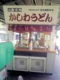 Kashiwaudon_100825_1