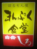 Manpukushokudou_101001_1