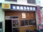 Kitajima_unagi