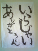 Yomogiudon_110626_4