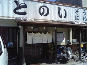 Tonoi_2007