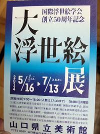 Yamaguchi_140712_3
