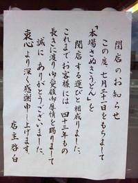 Honbasanukiudon_140725_1