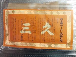 Sankyuramen_140712