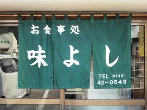 Ajiyoshi_140915_1