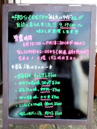 Ajiyoshi_140915_3