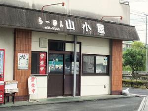 Yamagoya_uruno_141005_1