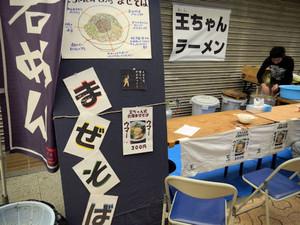 Chikurafes_20141116_24