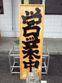 Takumi_141221_1