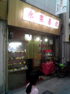 Eiraku_zenzai_090505_1