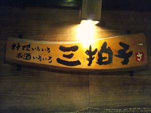 Sanbyoushi_141229_01