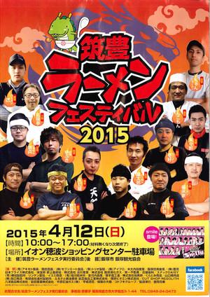 Chikuhou_ramen_festival_2015_1