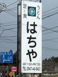 Hachiya_150208_0