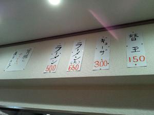 Wanchan_ramen_kama_150506_1