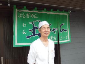 Wanchan_ramen_kama_5