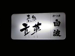 Tachbana_signboard