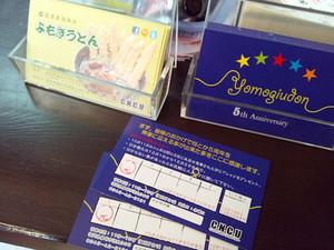 Yomogiudon_151017_3