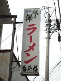Taiheirou_150912_1
