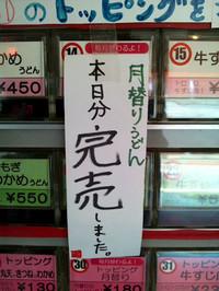 Yomogiudon_151025_1