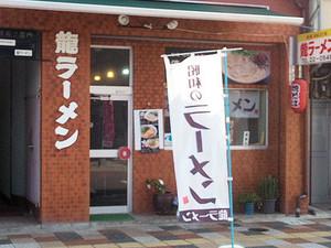 Ryuu_ramen_160319_1