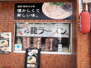 Ryuu_ramen_160319_2