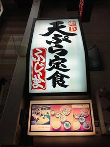 Fujishima_160503_1