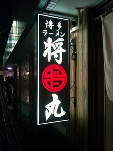 Shoumaru_160708_1