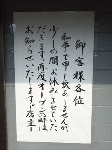 Wanchan_ramen_160807