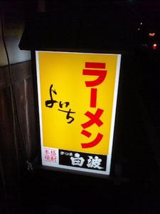 Yoichi_160806_1