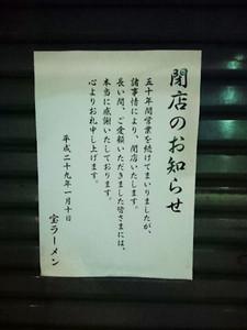Takara_ramen_170113