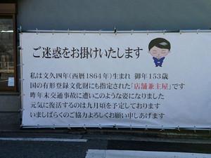 Kanhokuto_170219_2